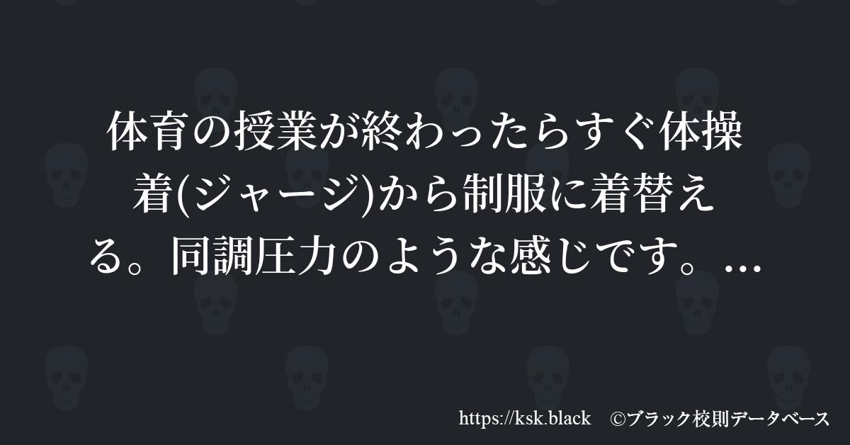 データベース ブラック 校則